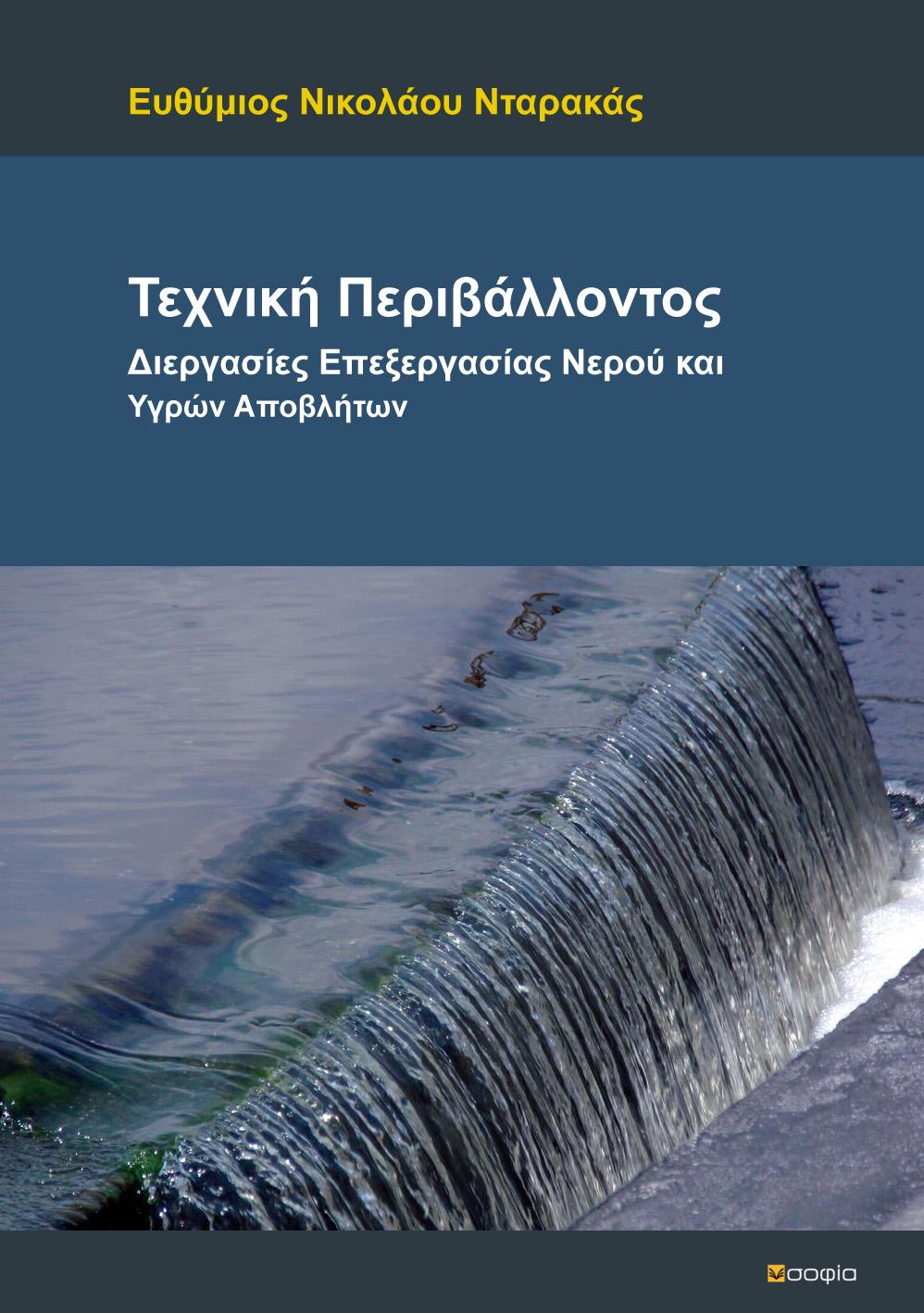 Book_Env_Eng