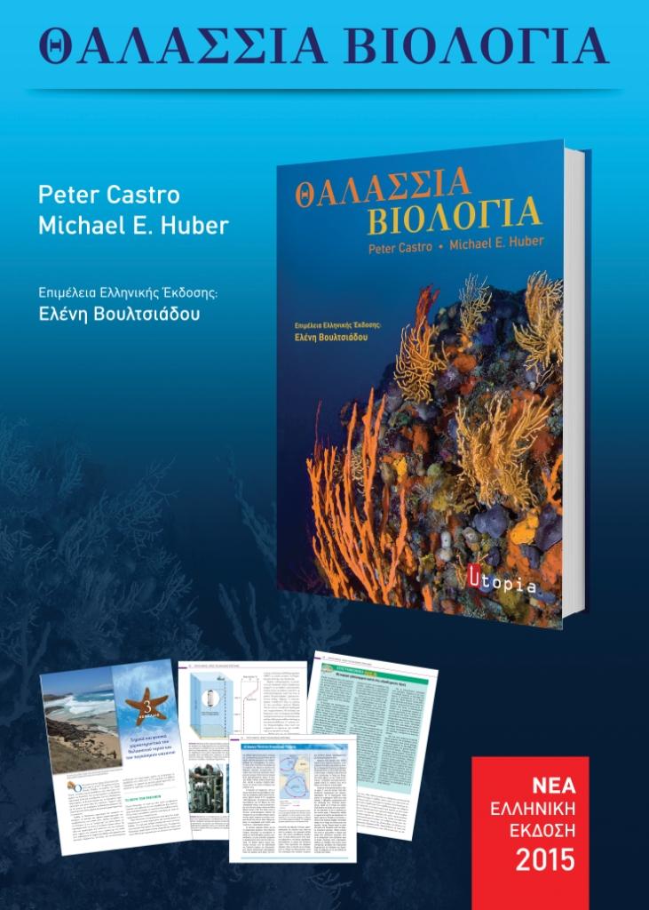 Θαλάσσια Βιολογία